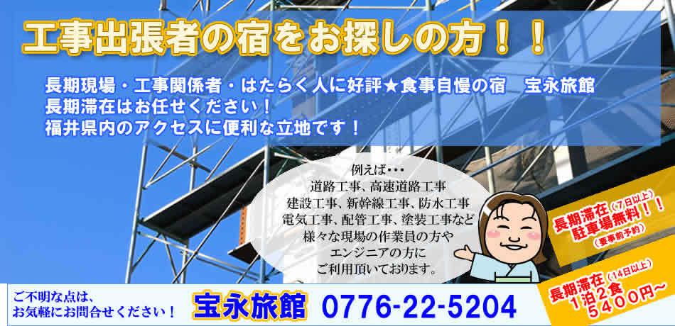工事出張者の宿をお探しの方!長期現場、工事関係者に好評!福井県内のアクセスに便利な宝永旅館