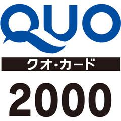 【QUOカード2000円付】ビジネスにも観光にも便利♪