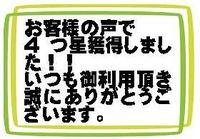 (現金特価)平成29年12月29日〜6泊限定宿泊プラン