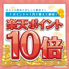 【トク旅北海道】楽天限定!出張で賢くポイントアップ!ポイント10%還元☆駐車場1台無料