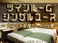 【ビジネス】ツインルーム(シングルユース)☆無料朝食付き