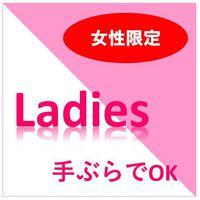 【女性限定】楽々手ぶらプラン【ネット予約限定】