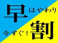 【早割】◆朝食付き◆スタンダードプラン◆大浴場完備◆【オンライン決済限定キャンセル不可】