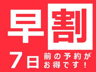 【☆早割7☆】7日前までの予約がお得!!【素泊まり】