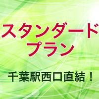 【冬春旅セール】【駅直結】スタンダードWEBプラン 〜朝食付〜