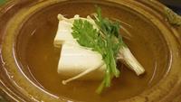 【神奈川県ブランド牛】やまゆり牛と自家製豆腐懐石料理を味わう〜1泊2食付〜<現金特価>