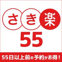 【さき楽55】55日前までの予約がお得♪<事前カード決済限定>(素泊り)