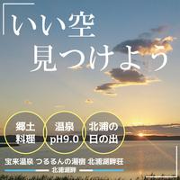 【基本プラン】 全室から北浦湖一望♪琥珀の湯プラン
