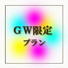 ■全客室禁煙■【GW★4/27〜5/5】ゴールデンウィーク専用プラン♪