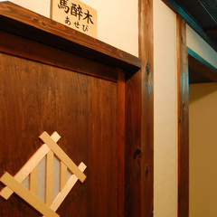 【香住への旅!月〜木限定】お得に!素泊まりプラン「現金特価」