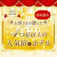 鶴岡駅から屋根伝いで濡れずにイン!キャンペーンプラン★【無料軽朝食込み!】