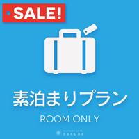 【春夏旅セール】GWも使える! ■素泊まりプラン■ 駐車料金無料
