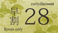 <さき楽28>【素泊まり】スタンダードフロア<ビジネス・観光にも便利な金沢中心街に立地>