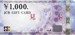 【JCBギフトカード¥1,000付】ちょっ得★朝食40品バイキング付★