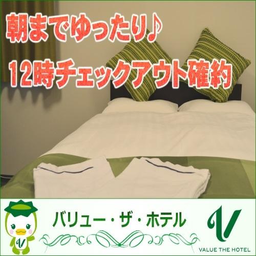 【カップル限定!】12時チェックアウトOK♪レイトアウトプラン♪◆朝食無料◆