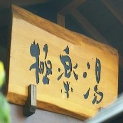 【ビジネスマン必見!】極楽湯入浴チケット付き手ぶらで温浴プラン◆朝食付き◆