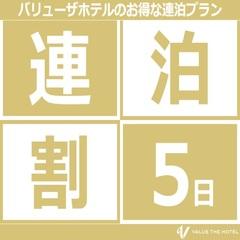 ★秋得★【ビジネスマン必見!】5泊以上でお得♪タノシミに変わる。◆朝食付き◆