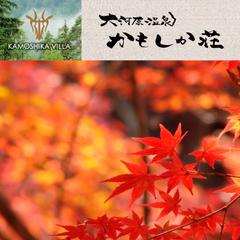 【10月・11月】GOTOトラベルキャンペーン 〜季節毎の旬な食材を使った創作コース料理〜