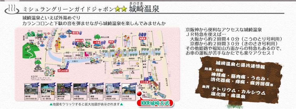 城崎温泉は京阪神からも便利なアクセス♪特急きのさき、特急こうのとりを使えば大阪や京都からもすぐの立地!
