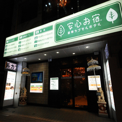 秋葉原駅徒歩3分!人工温泉付【2名様2部屋】スタンダード