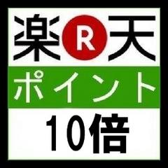 【ポイント10倍】リニューアル記念!プラン