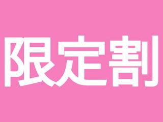 【訳ありプラン】現金決済特典!素泊り割引プラン