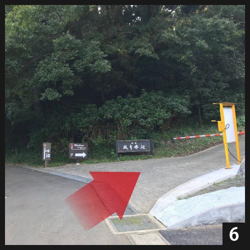 ルート6:お宿駐車場入口は、こちら。