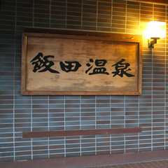 ビジネスに最適♪【飯田温泉】朝食付きプラン