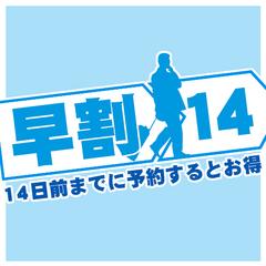 【ポイント10倍】★早割14★楽天ポイント10%GET★早めの予約がお得なプラン!/朝食無料!