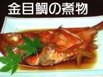 【フワフワで美味しい】伊豆名産「極上キンメダイ」煮付け付宿泊プラン!【料理自慢のプランをチェック】