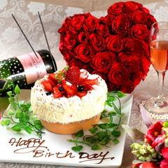 お祝いケーキ&ワイン付★大切な方と過ごしたい。Happy Anniversaryプラン★【素泊り】