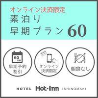 ◆早得60◆<早期予約でお得プラン>オンライン決済限定♪【朝食なし】