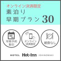 ◆早得30◆<早期予約でお得プラン>オンライン決済限定♪【朝食なし】