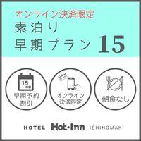 ◆早得15◆<早期予約でお得プラン>オンライン決済限定♪【朝食なし】