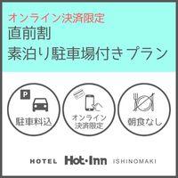 ◆直前割◆駐車場付プラン<オンライン限定>【朝食なし】