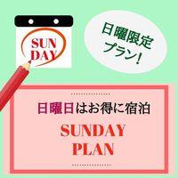 ◆日曜日限定◆サンデーお得プラン【朝食なし】
