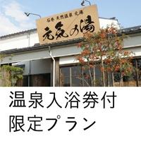 """【天然温泉】入浴券付プラン """"朝食無料"""""""