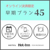 ◆早得45◆<早期予約でお得プラン>オンライン決済限定♪【朝食付き】