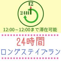 ◆ネット限定◆24hのんびり・ゆったりロングステイプラン♪【朝食なし】