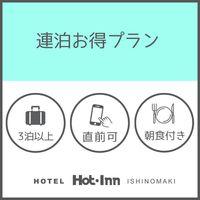 ◆3泊以上限定◆連泊お得プラン【朝食付き】