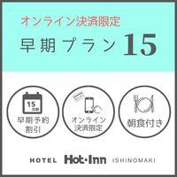 ◆早得15◆<早期予約でお得プラン>オンライン決済限定♪【朝食付き】