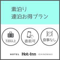 ◆3泊以上限定◆連泊お得プラン【朝食なし】