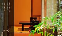 ご家族と友達と過ごす 和室でのんびりくつろぎプラン「1泊朝食」