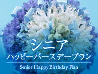 【シニアバースデイプラン】65歳以上の宿泊日がお誕生日限定 ※要身分証提示