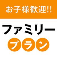 【5/23朝食リニューアル!】【お子様歓迎】☆☆横浜ファミリープラン☆☆