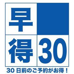 【割引クーポン配布中】【早得30】30日前までの予約がオトク☆<さき楽>