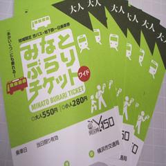 【5/23朝食リニューアル!】【地下鉄・バス1日乗車券付】横浜ぶらり散策♪横浜周遊乗車券付