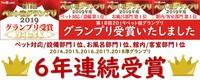 【受賞記念企画】2019年度ペット宿グランプリ6年連続受賞記念愛犬特典ゴージャスプラン