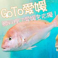 【GoTo愛媛】鯛づくし会席で鯛漁師さんを助け「鯛」!2〜3名はお得な一律4万円!<2食付>