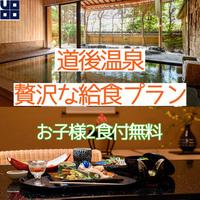 7月限定【小学生以下2食付が無料】夏の特別プラン・贅沢な給食をお部屋食で